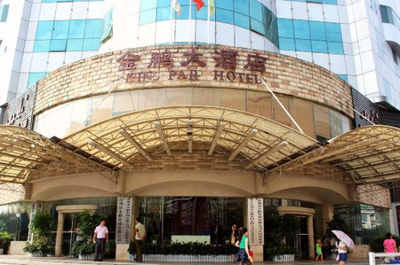 鹏大酒店 深圳龙华地铁站店 -宝安区龙华街道人民路252号金鹏商业广