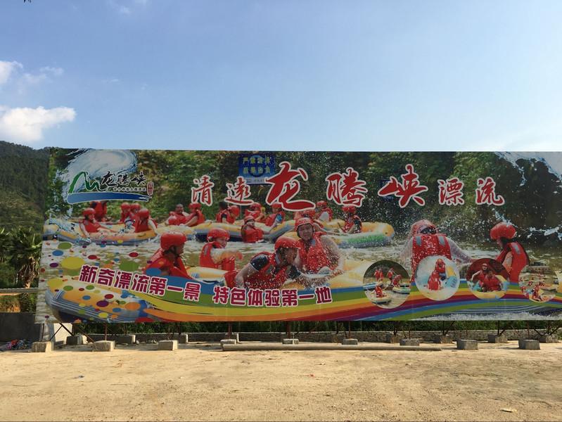 【逃亡】清远市龙腾峡释放v古庙1古庙漂流攻略图片