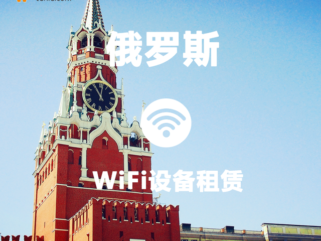 俄罗斯wifi设备租赁(漫游超人)