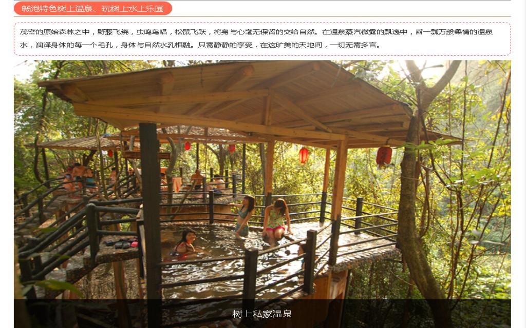 英德天门沟-树屋温泉之旅自驾2天游>清远英德九州驿站(含双人早餐
