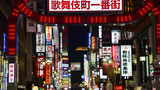 新宿的#旅图换旅费#