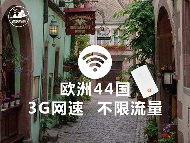 欧洲44国通用wifi租赁(途鸽)