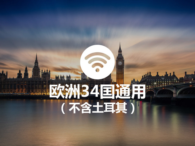 欧洲34国(不含土耳其)通用wifi租赁(游友移动)