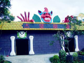<东莞龙凤山庄2日游>含自助早餐、观光游玩卡,住满屋世界梦幻酒店