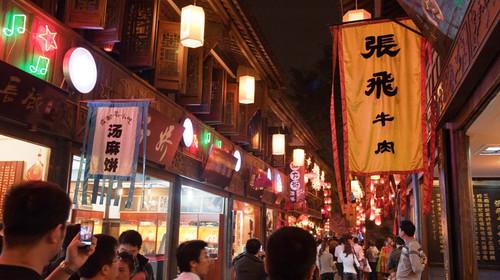 锦里小吃街