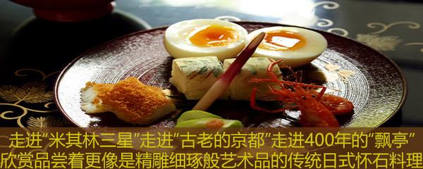 京都怀石料理 米其林3星餐厅 瓢亭>图片