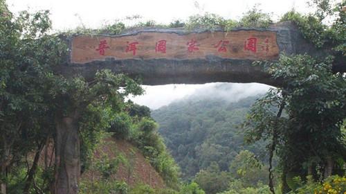 普洱国家森林公园