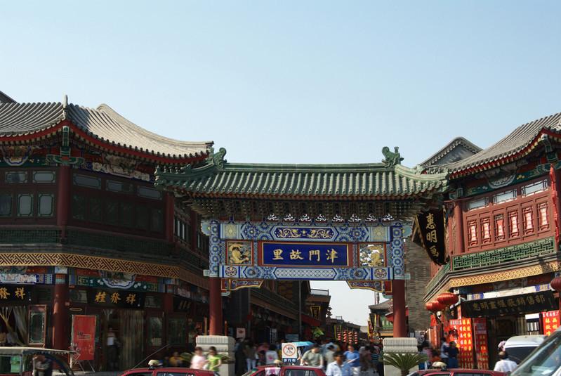 从南市食品街到天津古文化街市内交通 从南市食品街到天津古文化街交图片
