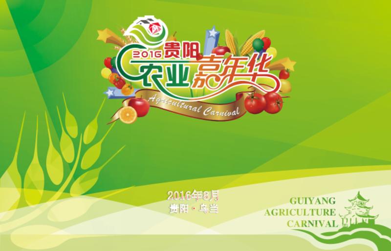 贵阳农业嘉年华旅游图片
