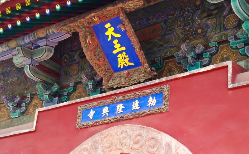 【微旅行】4天3夜河北正定 赵县古迹游