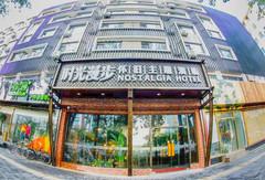 时光漫步怀旧主题酒店(北京天坛店)