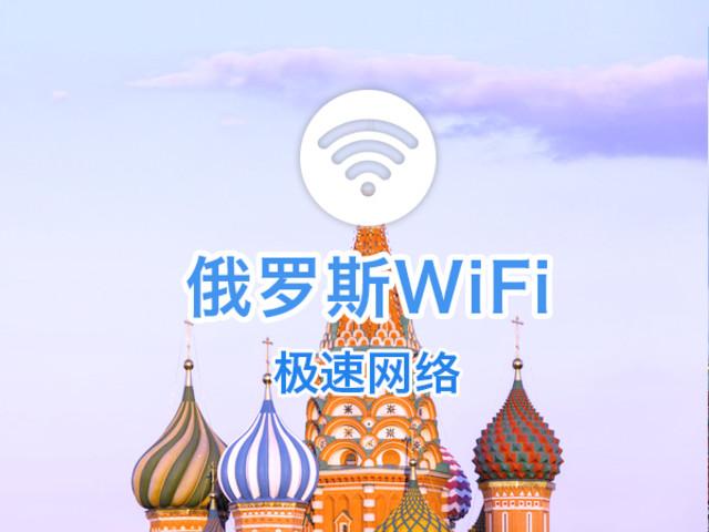 俄罗斯WiFi租赁(环球漫游)