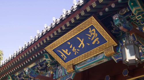 清华大学或北京大学
