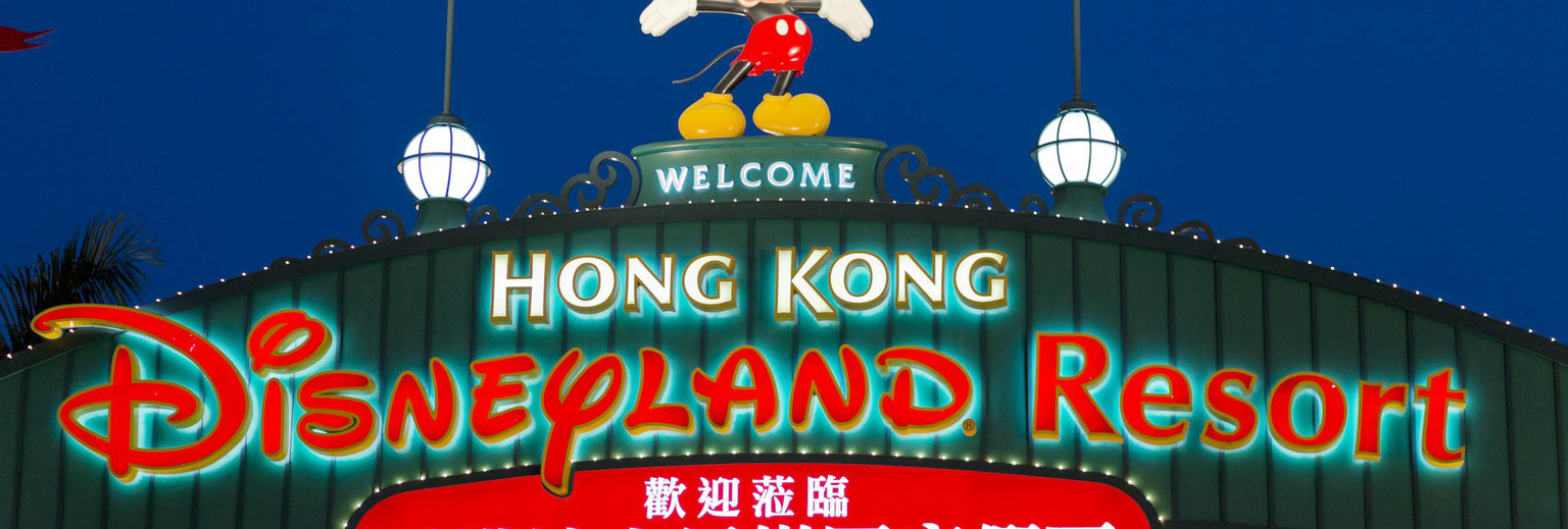 香港迪士尼 2