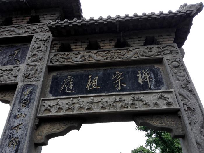 少林寺游记