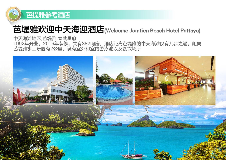 泰国 曼谷 芭提雅 沙美岛5晚6或7日游 曼谷一晚国际五星酒店,沙美