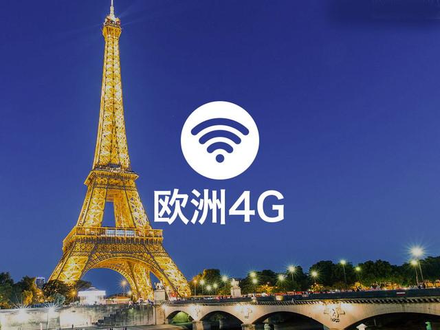 欧洲39国通用WiFi租赁(环球漫游)