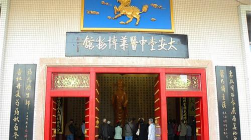 太安堂中医博物馆