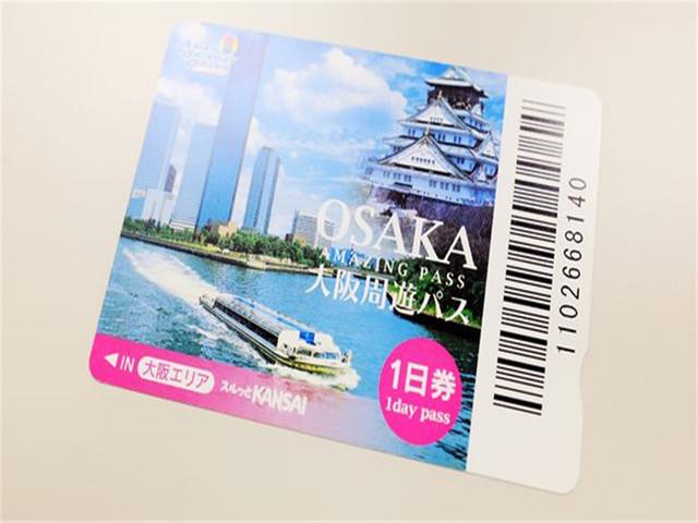 大阪周游卡1日券/2日券OSAKA AMAZING PASS