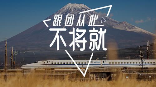 日本东京-镰仓-富士山-京