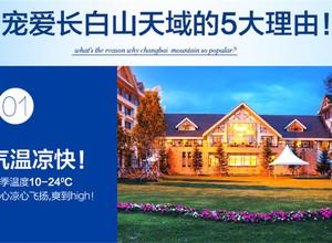 [京东专享]长白山天域酒店4日3晚自由