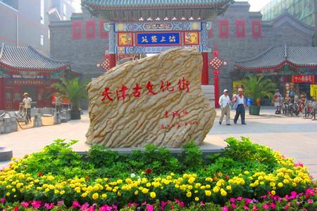 <北京-天津6日跟团游>品味京津、爸妈游京城、一价全含、入皇都逛皇城、赏醉美颐和园、玩转天津游瓷房子、乘游轮出海、当地参团