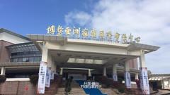 博鳌亚洲论坛成立会址