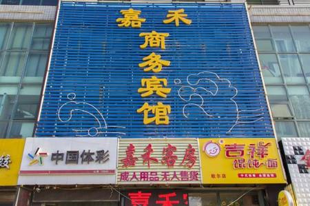 嘉禾商务宾馆 潍坊歌尔店 -奎文区东方路与玉清街交叉口东200米路南