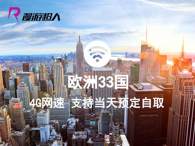 欧洲wifi33国热点设备租赁【自取+快递】(漫游超人)