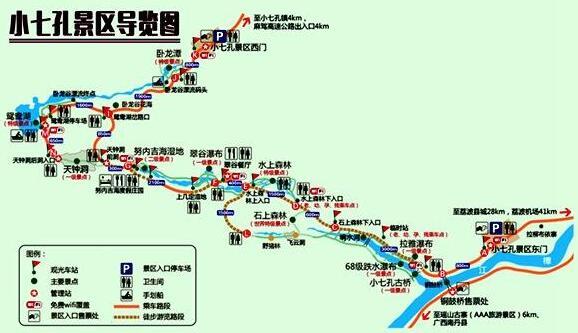 慢慢黔路 贵州荔波小七孔之旅图片