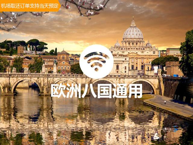 欧洲8国wifi租赁【自取+快递】(漫游宝)