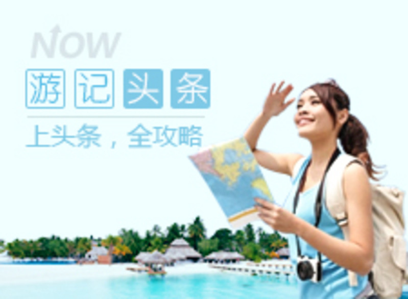 游记详情页banner