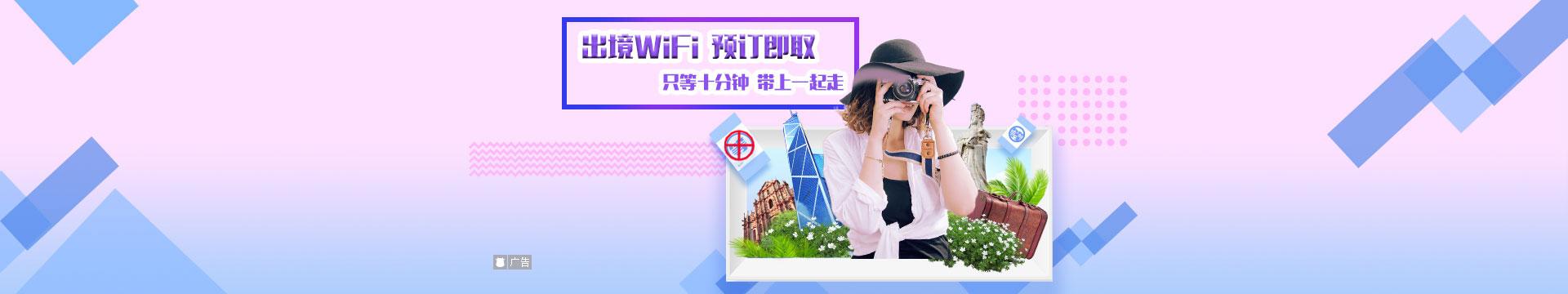 出境WIFI,出境WIFI