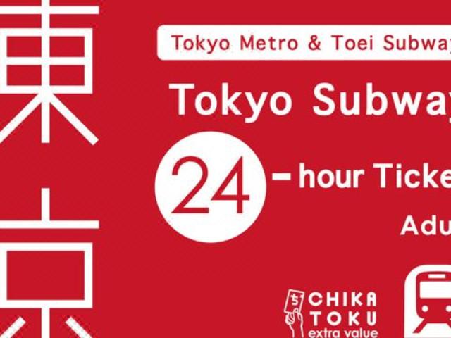 "【Tokyo Metro】<东京地铁1/2/3日畅游乘车劵>(随票附赠""东京地铁路线图""和""地铁站周边景点指南"")"