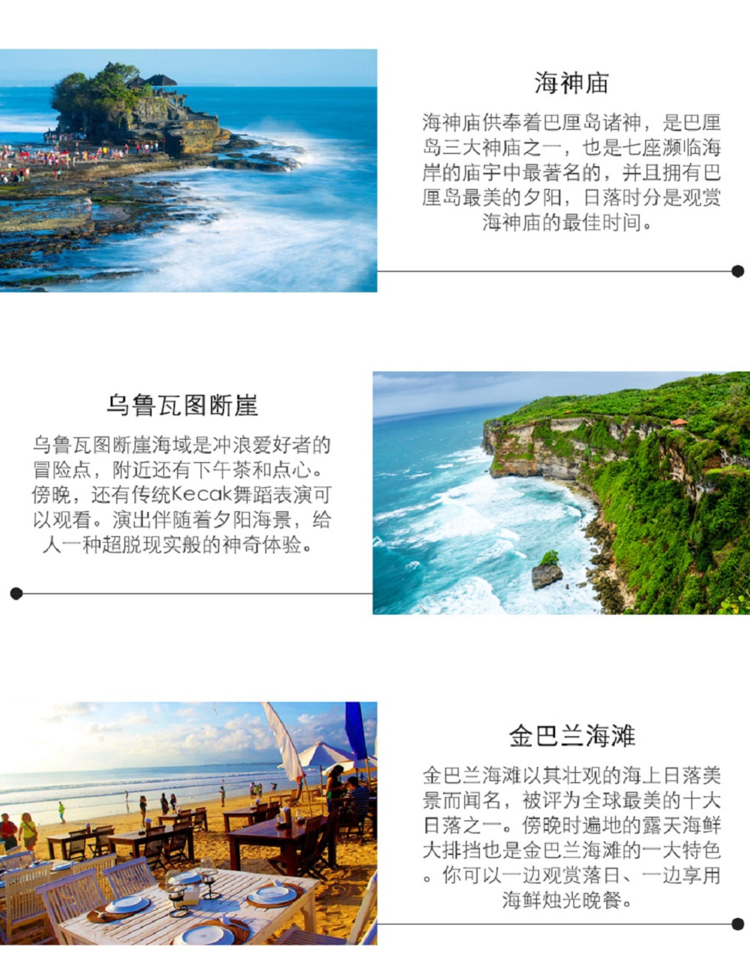 蓝梦岛&潘妮达出海离岛一日游 常用酒店介绍: 巴厘岛勒吉安斯通万豪傲