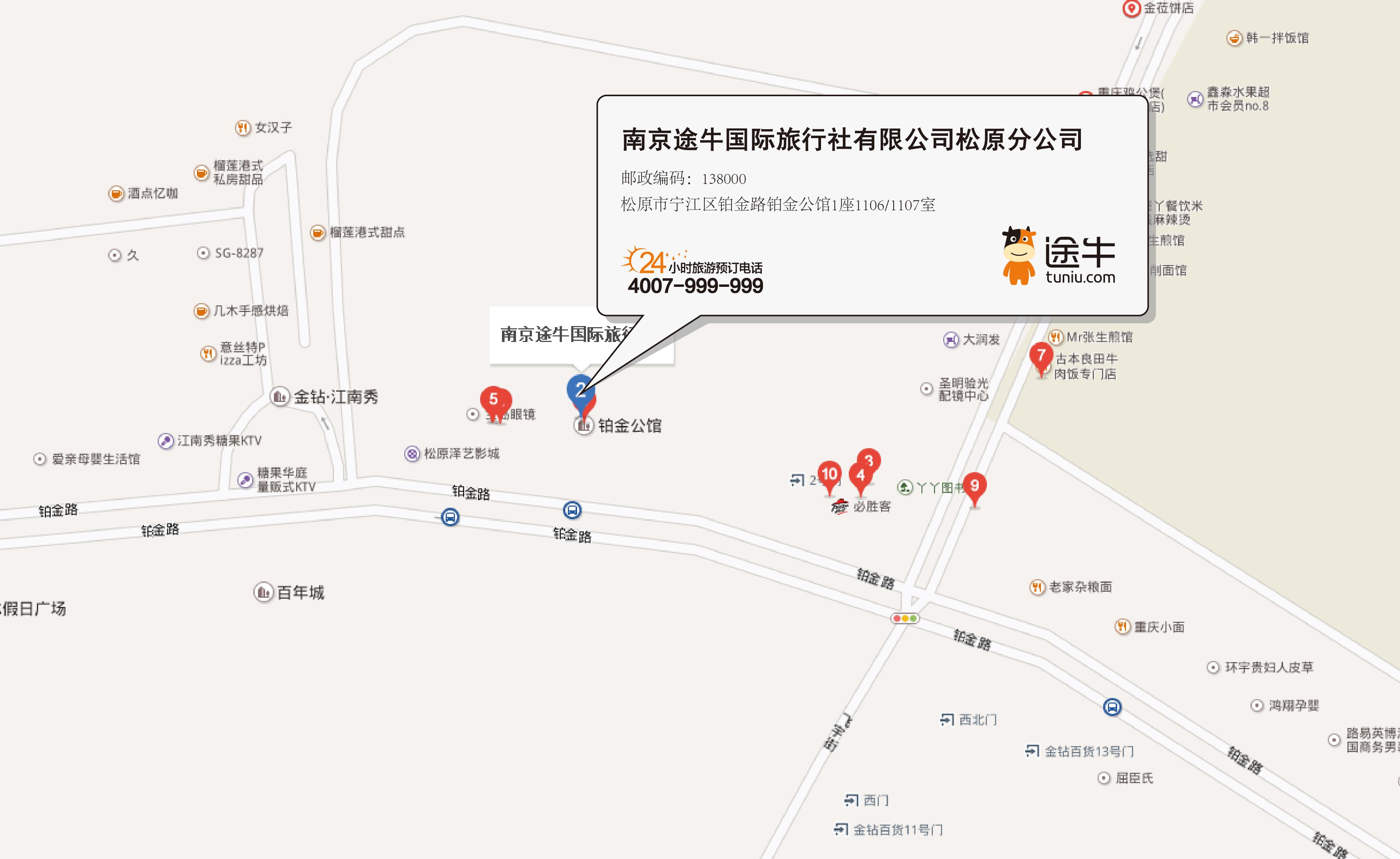 南京途牛国际旅行社有限公司松原分公司地图