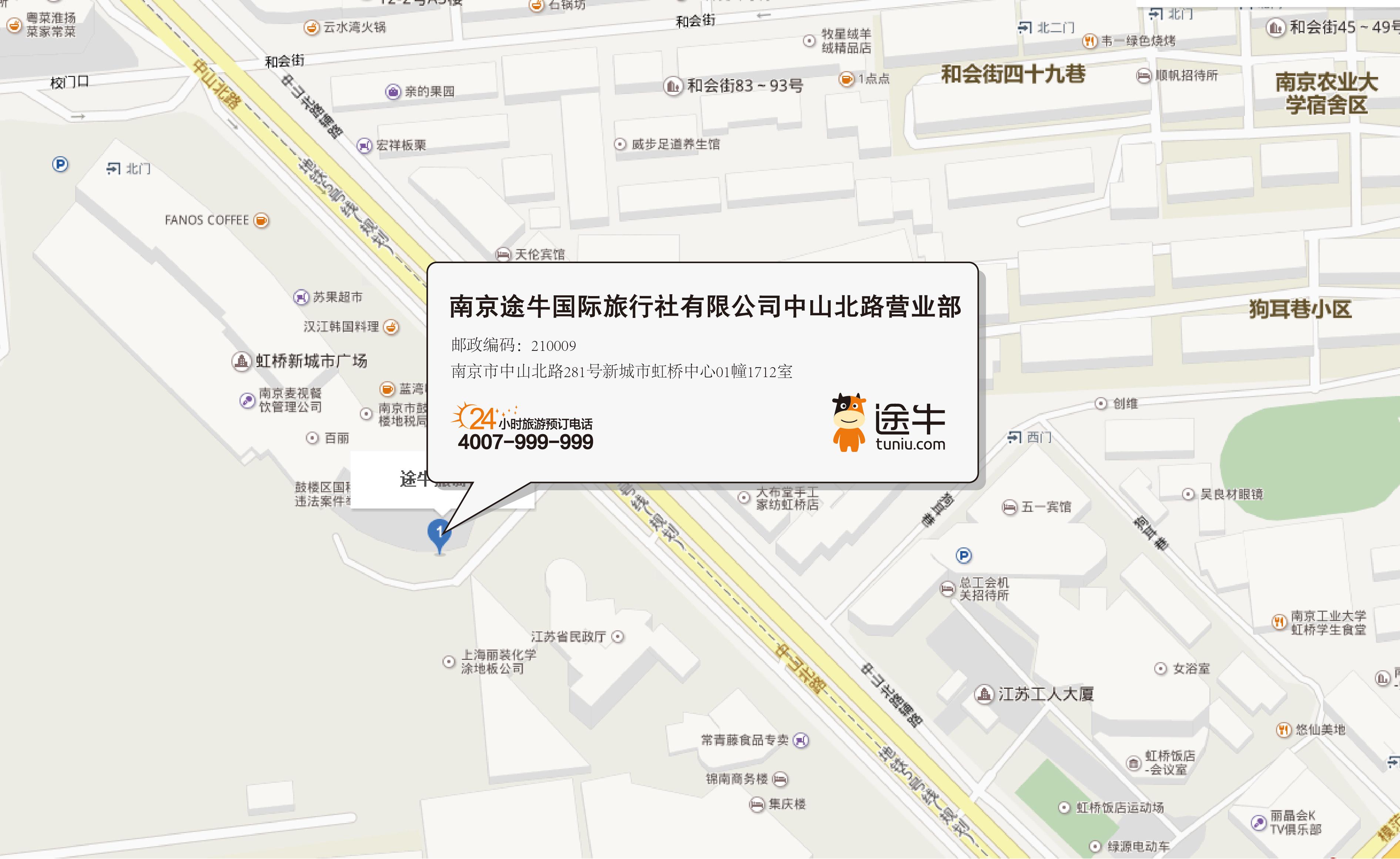 南京途牛国际旅行社有限公司中山北路营业部地图
