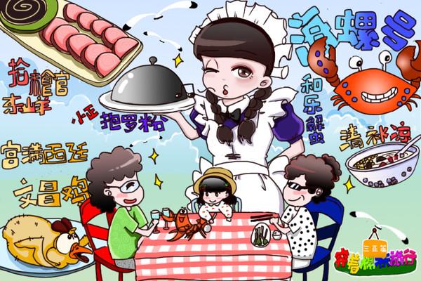 我们都是一家人漫画_一家人游三亚(亲子互动篇)
