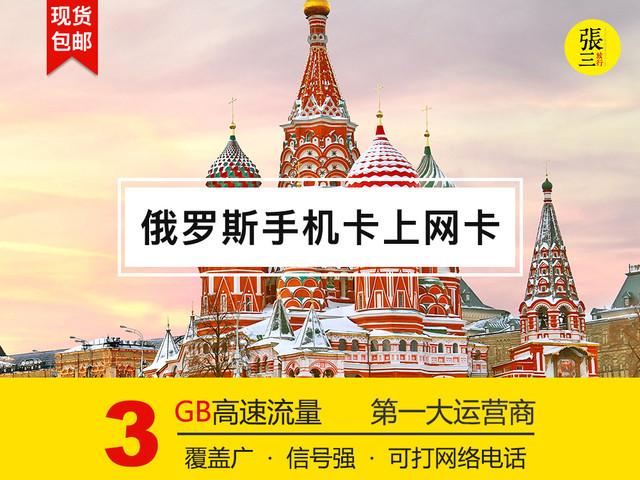 俄罗斯15天上网卡内含3GB流量(张三旅行)