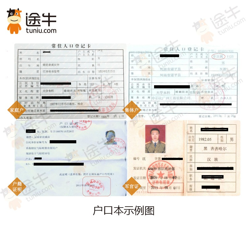 日本ADS团队签证-广州领区