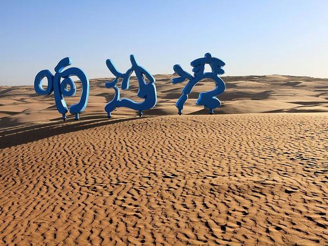 进入响沙湾,前往仙沙岛,悦沙岛(自费)体验各种丰富多彩的撒欢项目.