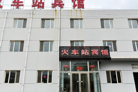 赤峰大板火車站附近的酒店預訂
