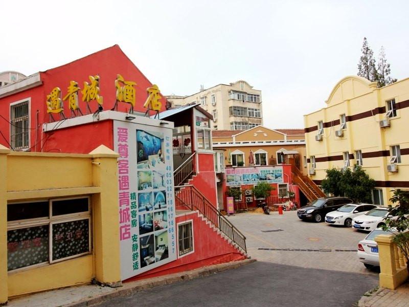 爱尊客酒店(青岛遇青城台东啤酒街店)预订