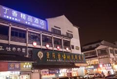 苏州丁香精品酒店(观前街店)