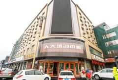 临汾人大培训中心宾馆