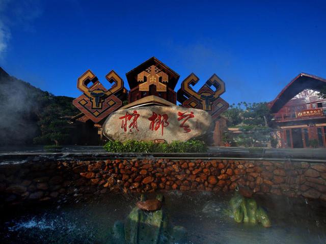 <海南三亚-槟榔谷-热带天堂森林公园1日游>含接送,双景门票,纯玩体验当地黎苗原住民风情、雨林探索