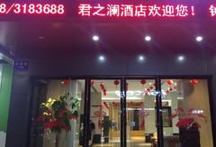 君之澜酒店(北海北部湾广场店)