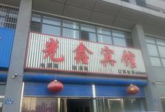 乐亭光鑫宾馆