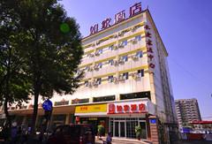 如家快捷酒店(济南堤口路火车站北广场店)