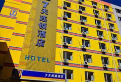 7天连锁酒店(哈尔滨火车站秋林商场店)